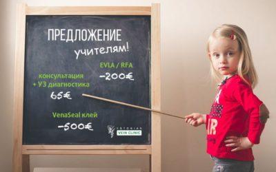 Мы поддерживаем педагогов!