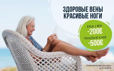 Летом дешевле!